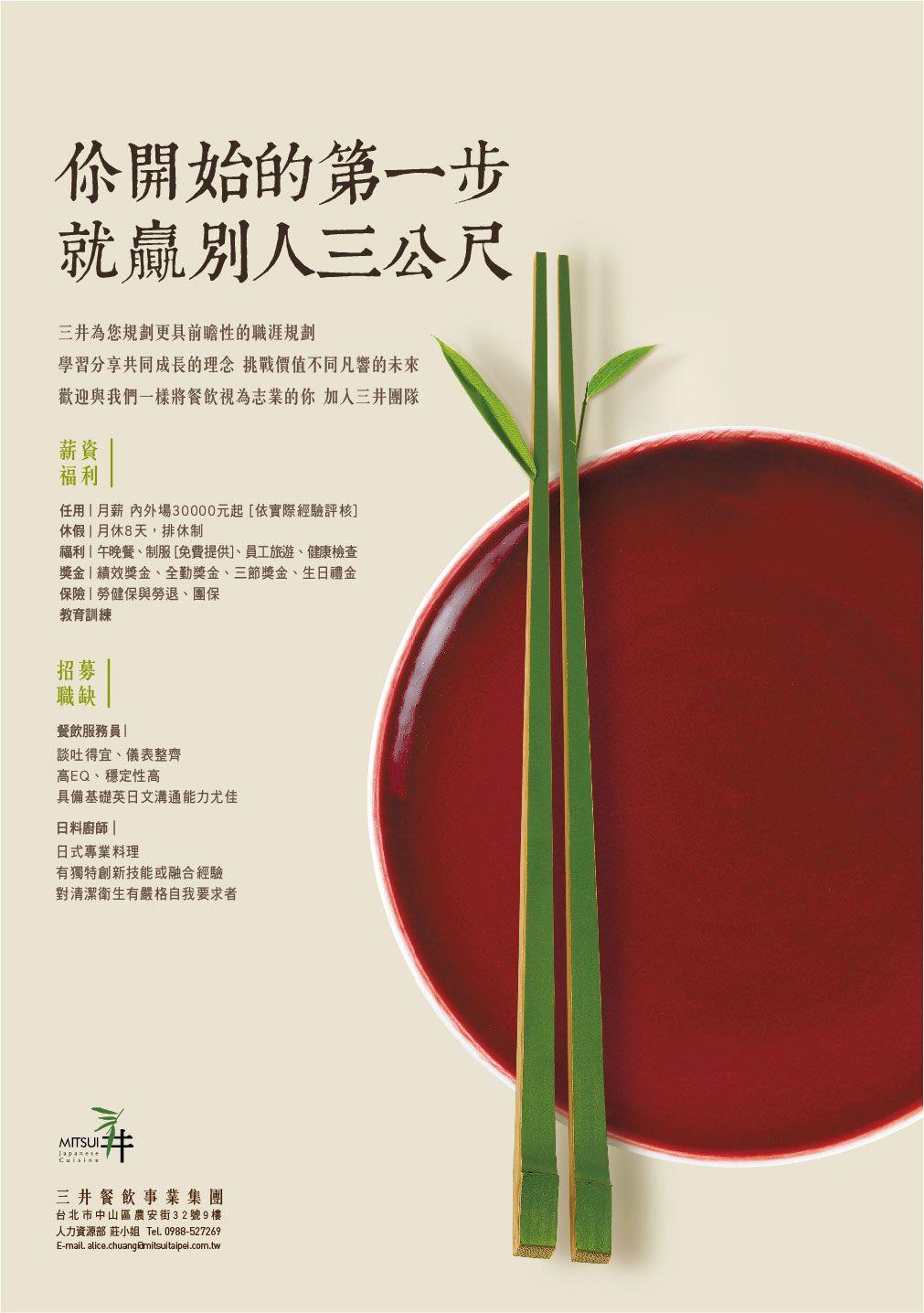 三井餐飲企業 招募海報mitsui Japanese Cuisine Recruitment Poster Business Poster Poster Design Graphic Artist Designer