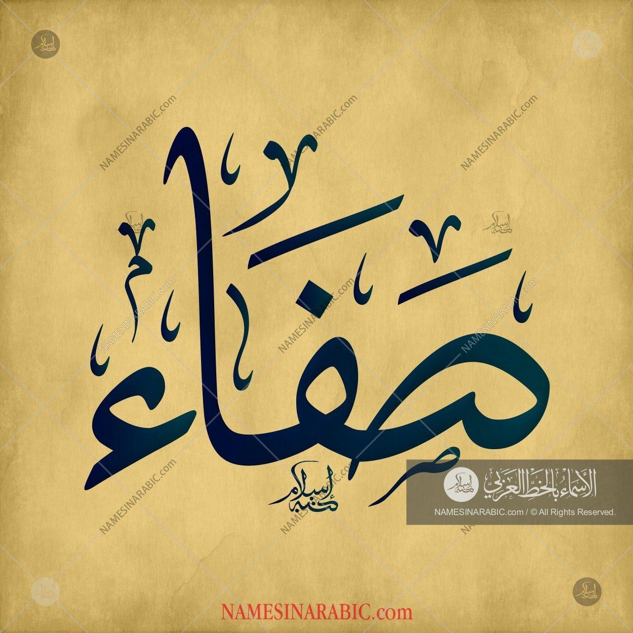 Safa صفاء Names In Arabic Calligraphy Name 1869 Calligraphy Name Name Drawings Calligraphy