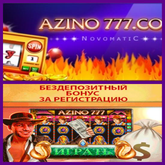 азино333