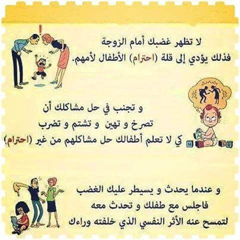 Donya Imraa دنيا امرأة On Instagram بعض النصائح البسيطة للزوج أفيدي زوجك بها ونبهيه عليها دنيا Baby Education Self Development Books Parenting Education