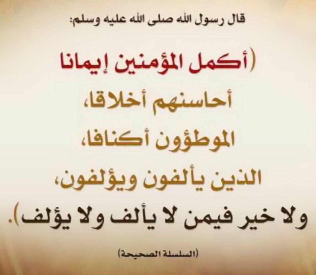 Pin By نشر الخير On أحاديث سيدنا محمد صلى الله عليه وسلم Allah Life Hacks Arabic Calligraphy