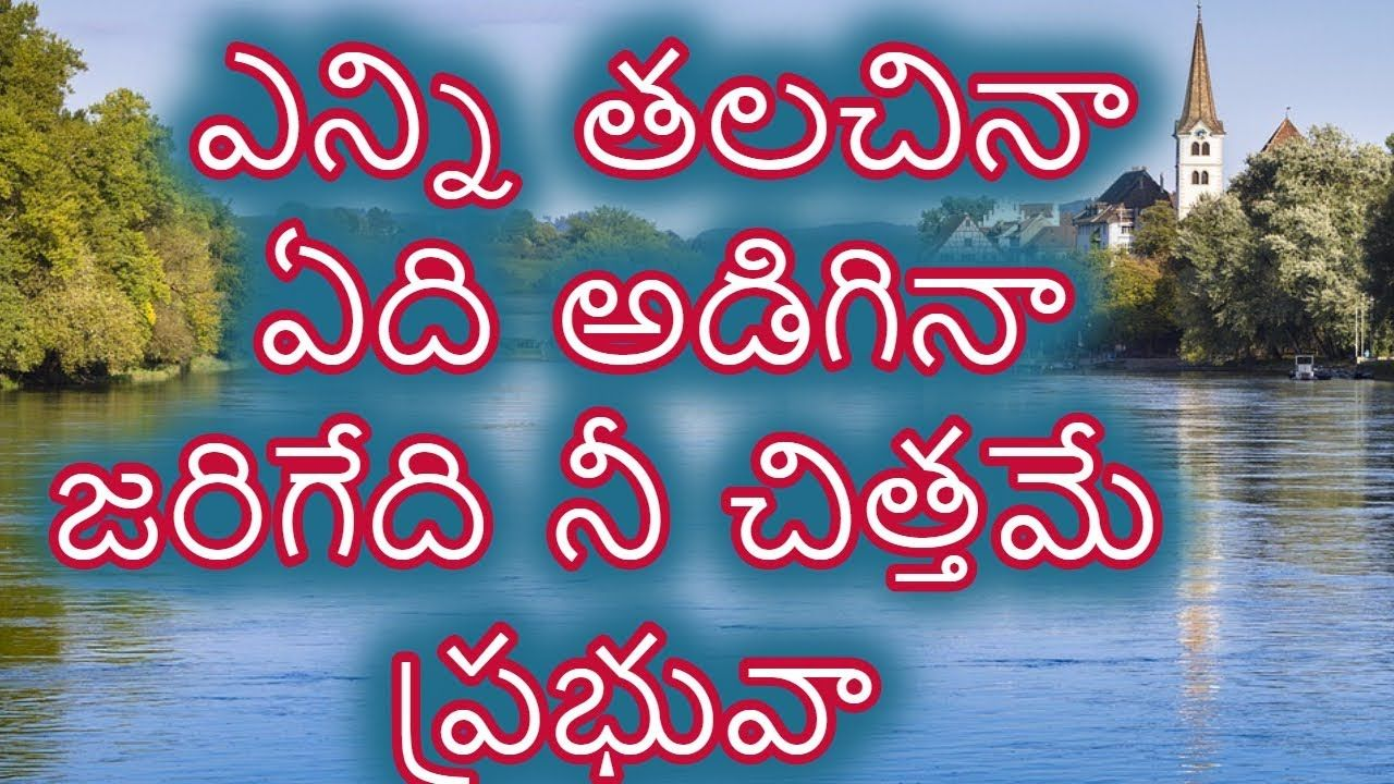 Enni Thalachinaa Edi Adiginaa Telugu Christian song with