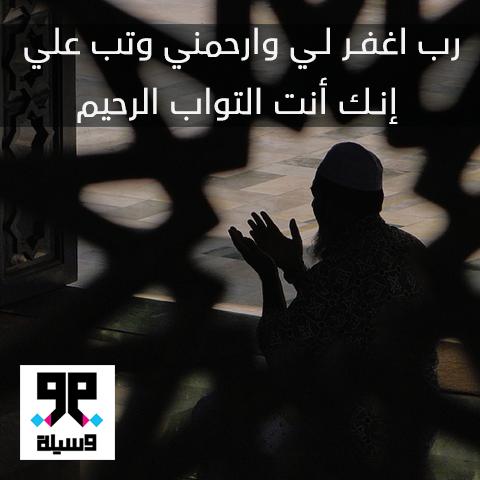 رب اغفر لي وارحمني وتب علي إنك أنت التواب الرحيم Ramadan Prayers Prayer Times