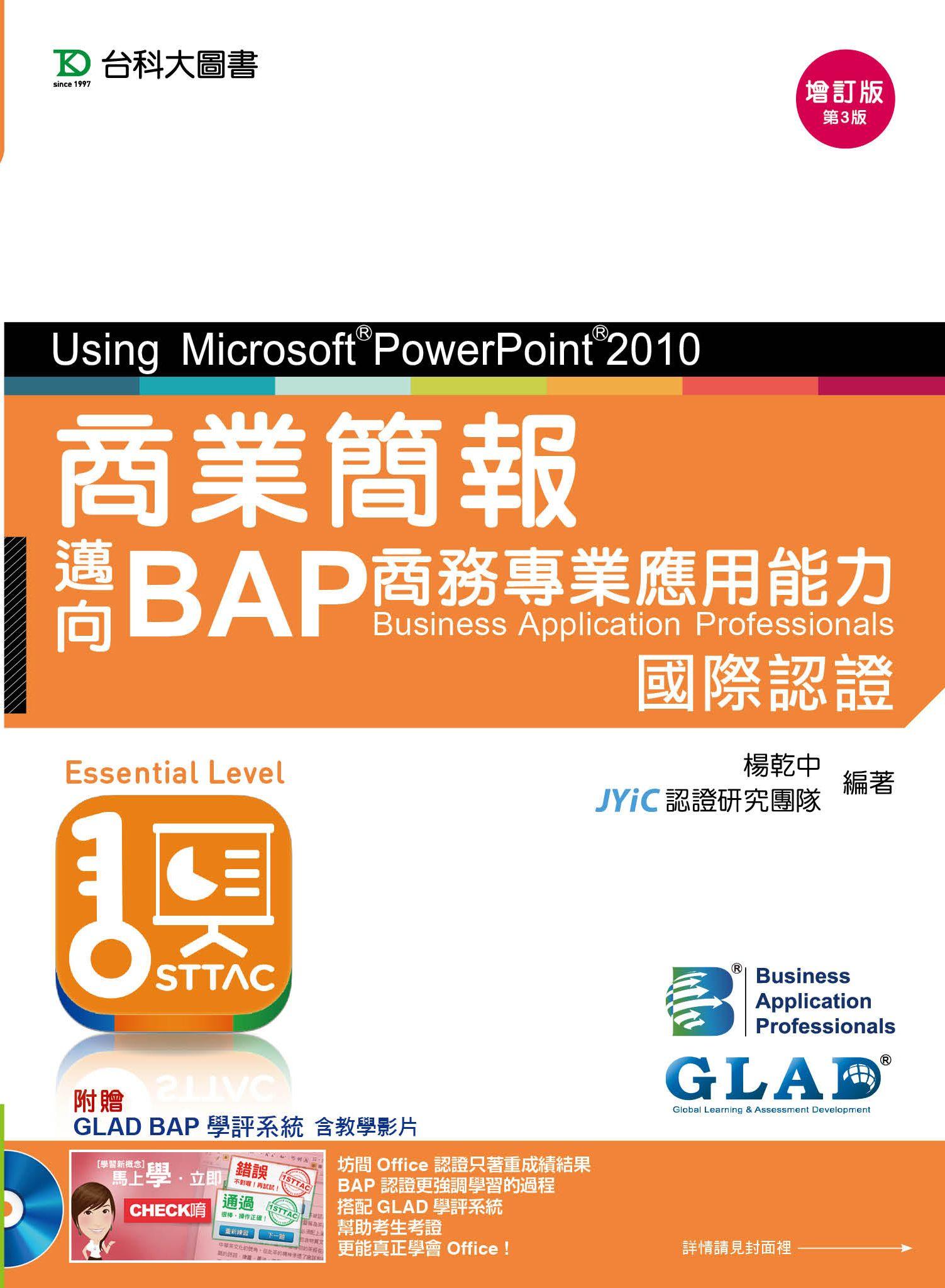 PB33302-商業簡報Using Microsoft® PowerPoint® 2010 - 邁向BAP商務專業應用能力國際認證(Essential Level) 附贈BAP學評系統含教學影片 - 增訂版(第三版)