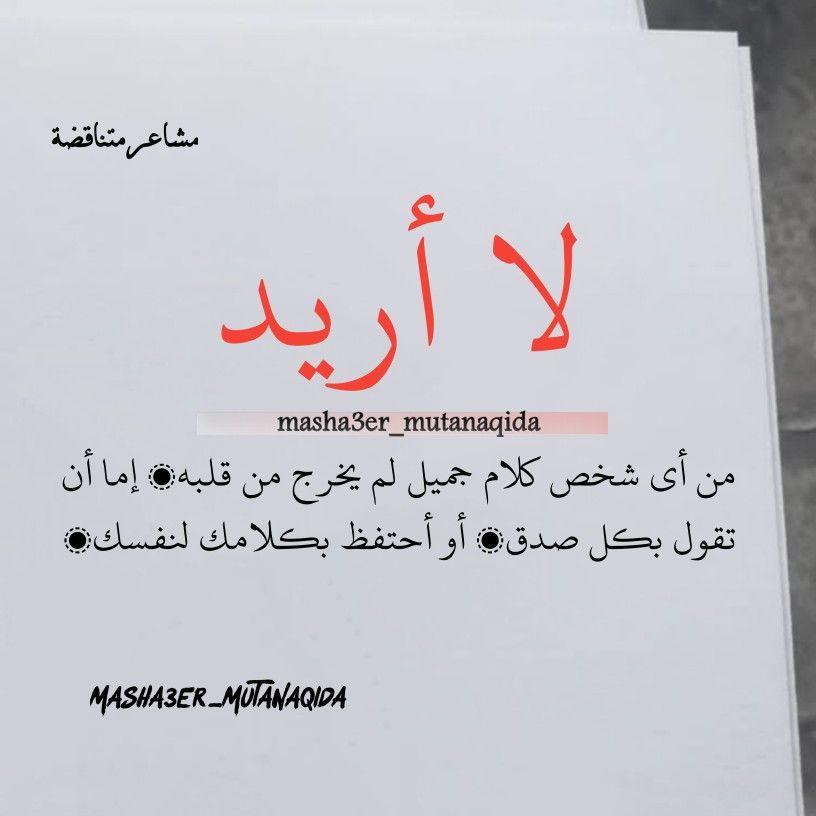لا أريد من أي شخص كلام جميل لم يخرج من قلبه إما أن تقول بكل صدق أو أحتفظ بكلامك لنفسك Arabic Calligraphy Lins Calligraphy