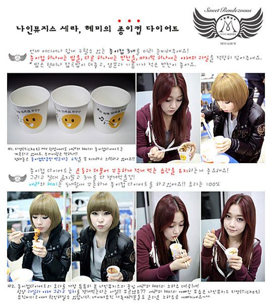 Nine Muses Reveal Their Paper Cup Diet Plan To The Fans Kpop Diet Diet Smoothie Recipes Diet Plan