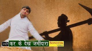Download Bhole Kar Ke Dekh Jamidara कर कर देख
