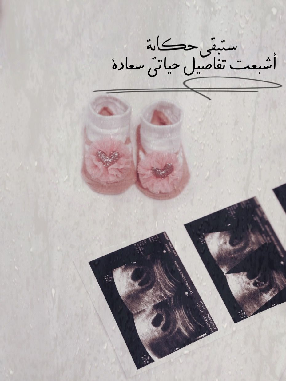 Pin By بنت شيوخ On مواليد Baby Tumblr Baby Photoshoot Girl Baby Themes