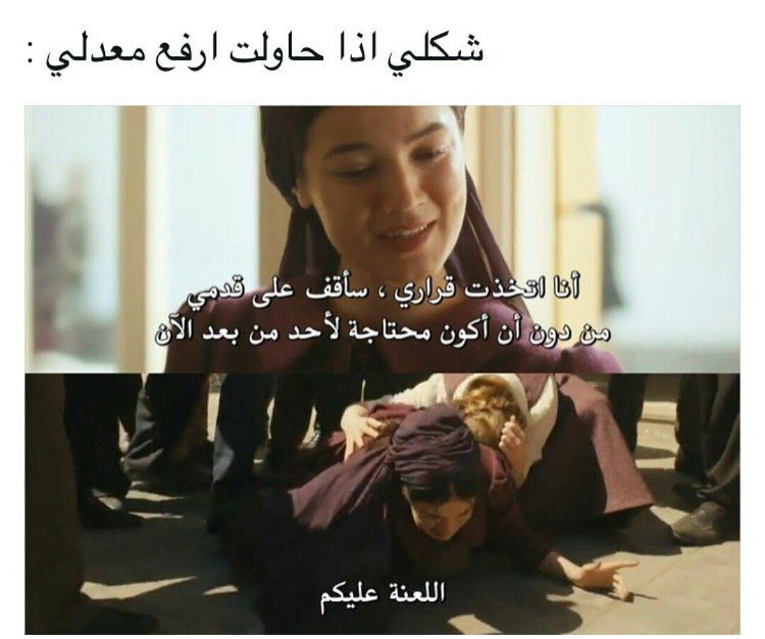 Batoul Alamiddine Arabic Funny Fun Quotes Funny Funny Arabic Quotes