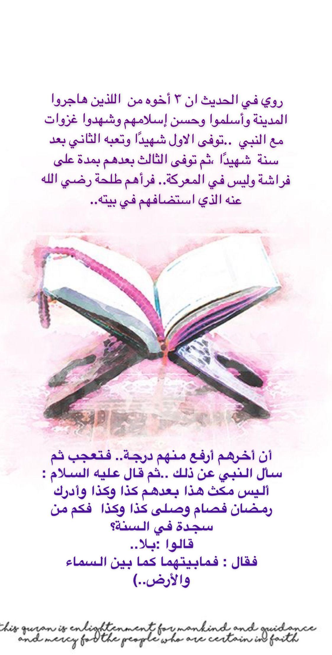 Pin By B Fahad On صحة روحك Faith