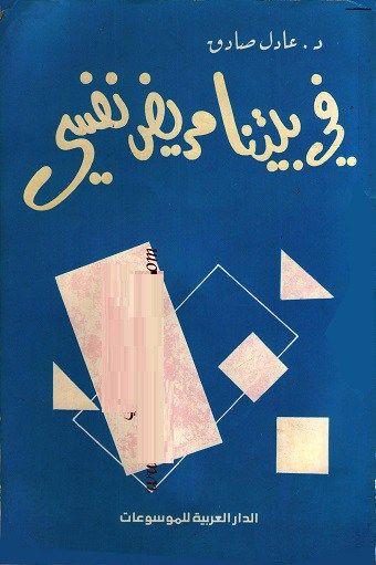 كتاب في بيتنا مراهق pdf