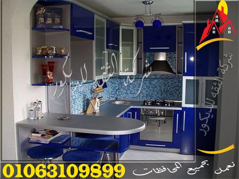 اشكال مطابخ اكريليك Home Decor Decor Kitchen