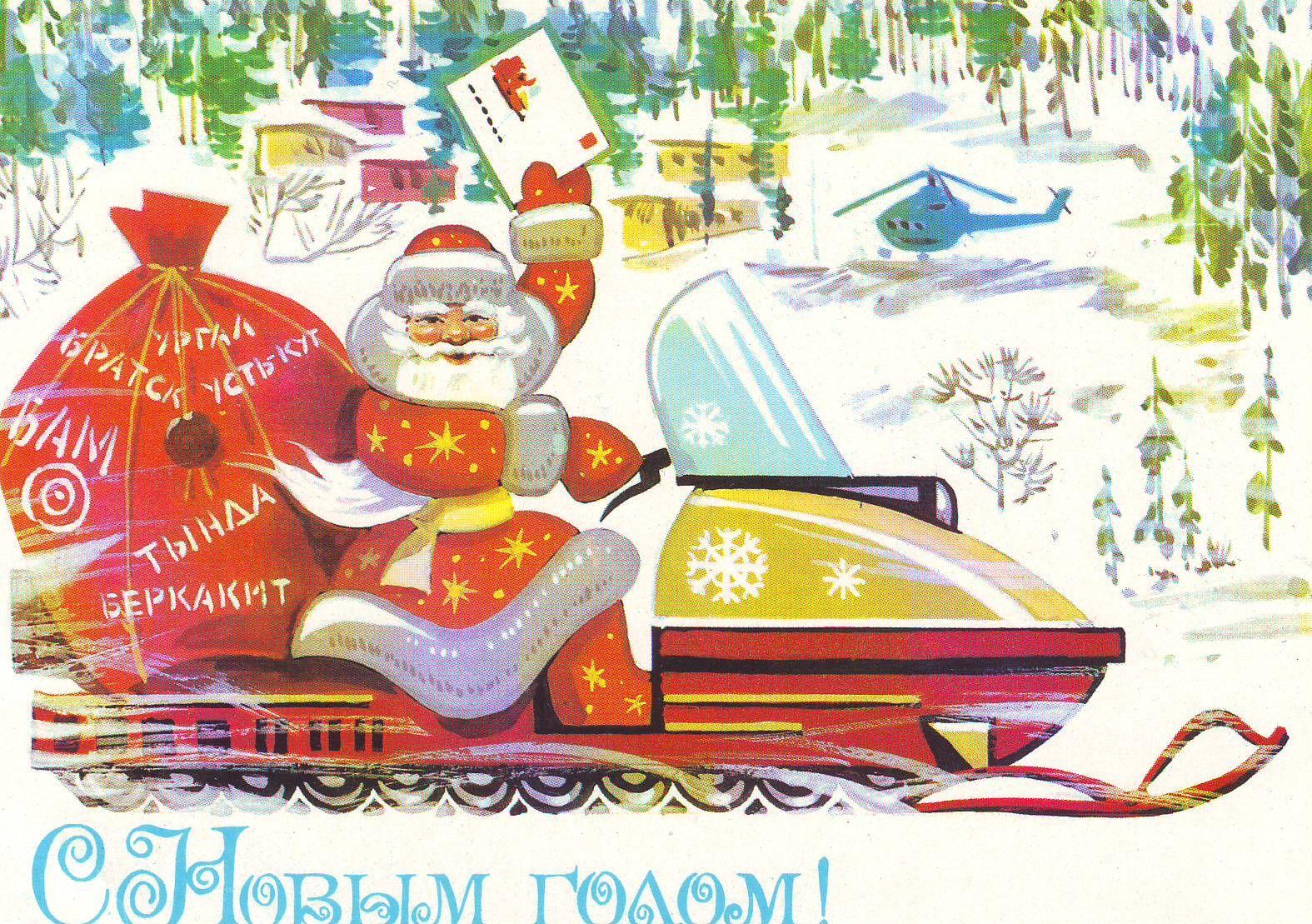 новогодние открытки при ссср является одним
