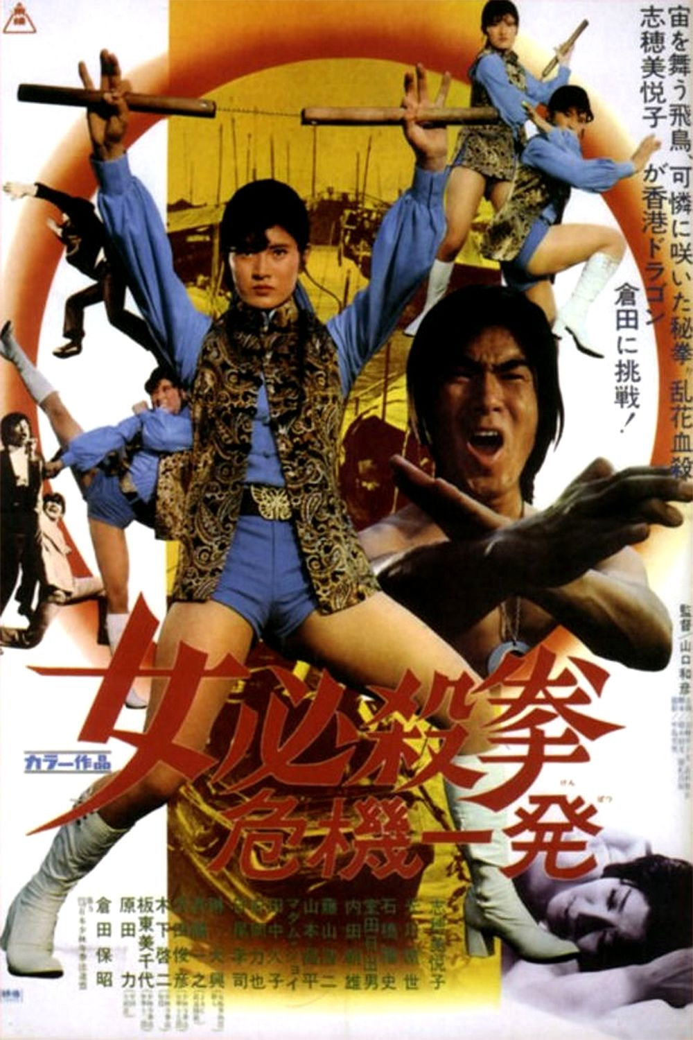 sister streetfighter | martial arts | pinterest | movie