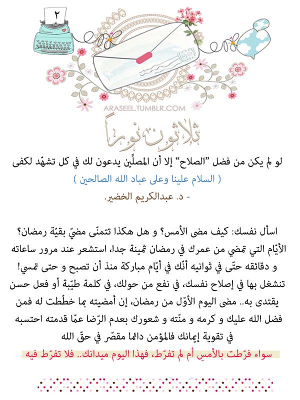 برودكاست Ramadan Quotes Islamic Inspirational Quotes Quran Quotes
