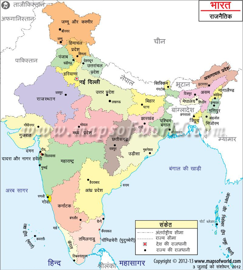 Indian map in hindi india pinterest india map india indian map in hindi gumiabroncs Gallery