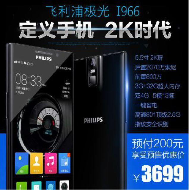 Interesante: Ya conocemos el precio oficial del Philips I966