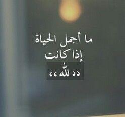 ما أجمل الحياة إذا كانت لله Quotes Islam Lockscreen