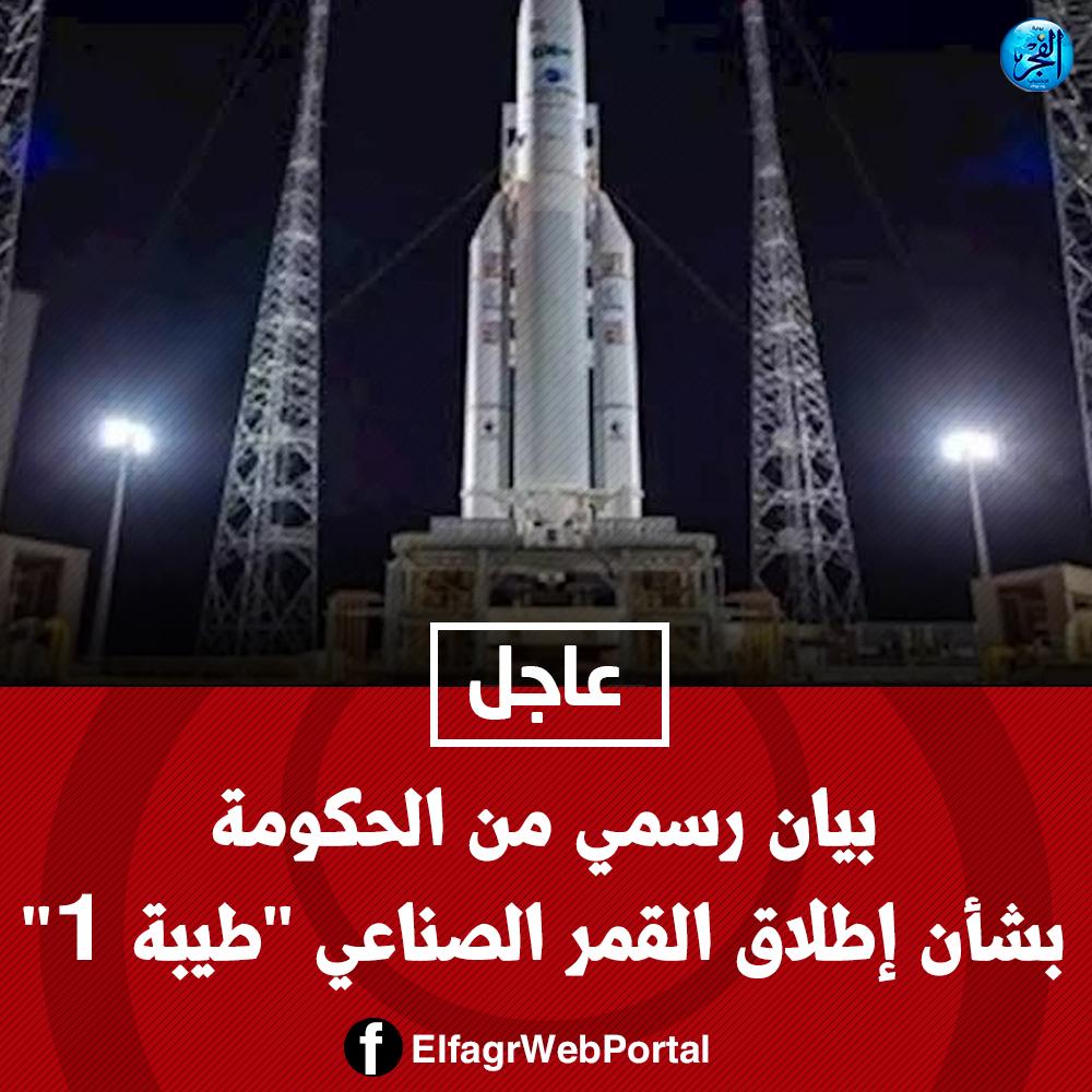 عاجل بيان رسمي من الحكومة بشأن إطلاق القمر الصناعي طيبة 1 Eiffel Tower Eiffel Building