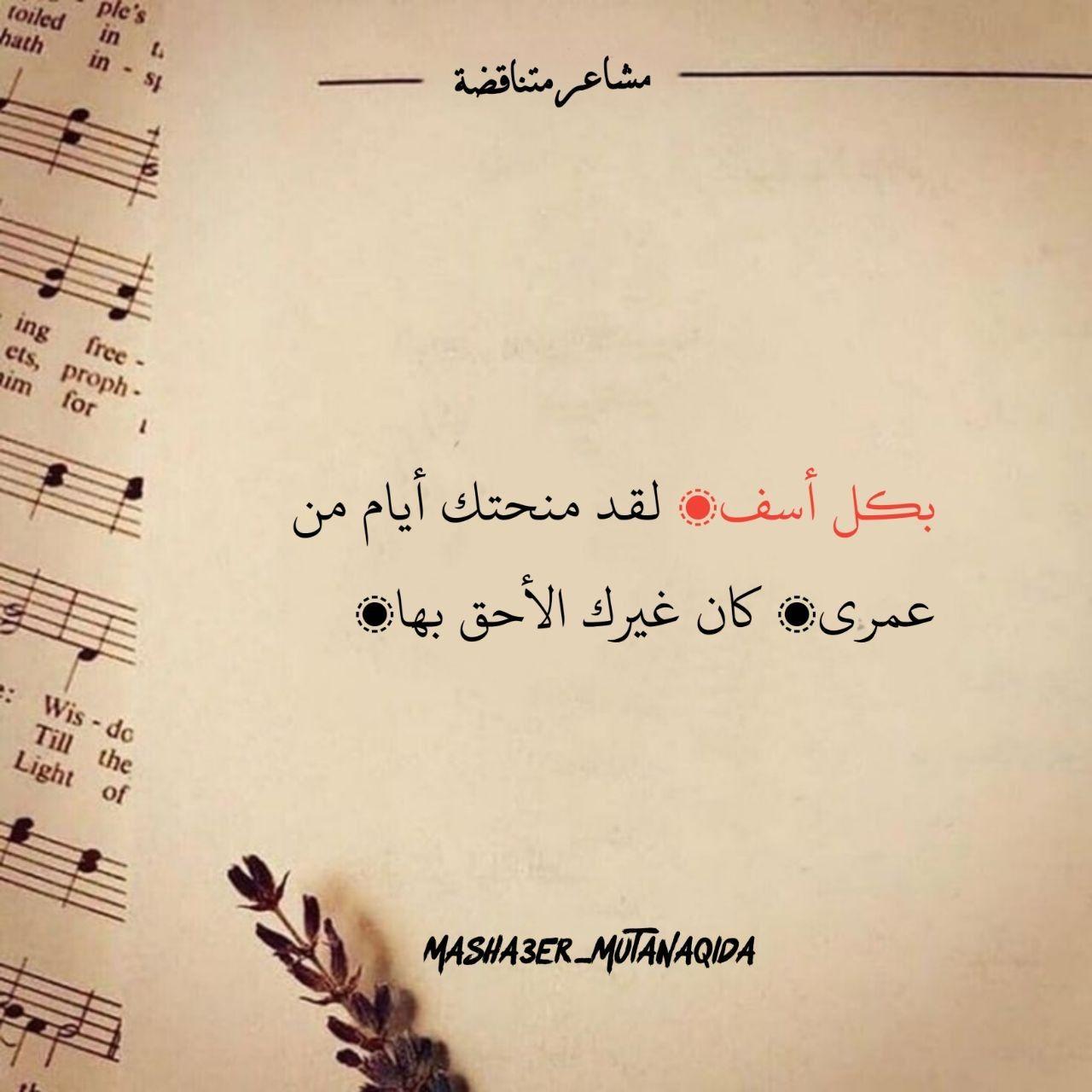 بكل أسف لقد منحتك أيام من عمري كان غيرك الأحق بها Instagram Arabic Calligraphy