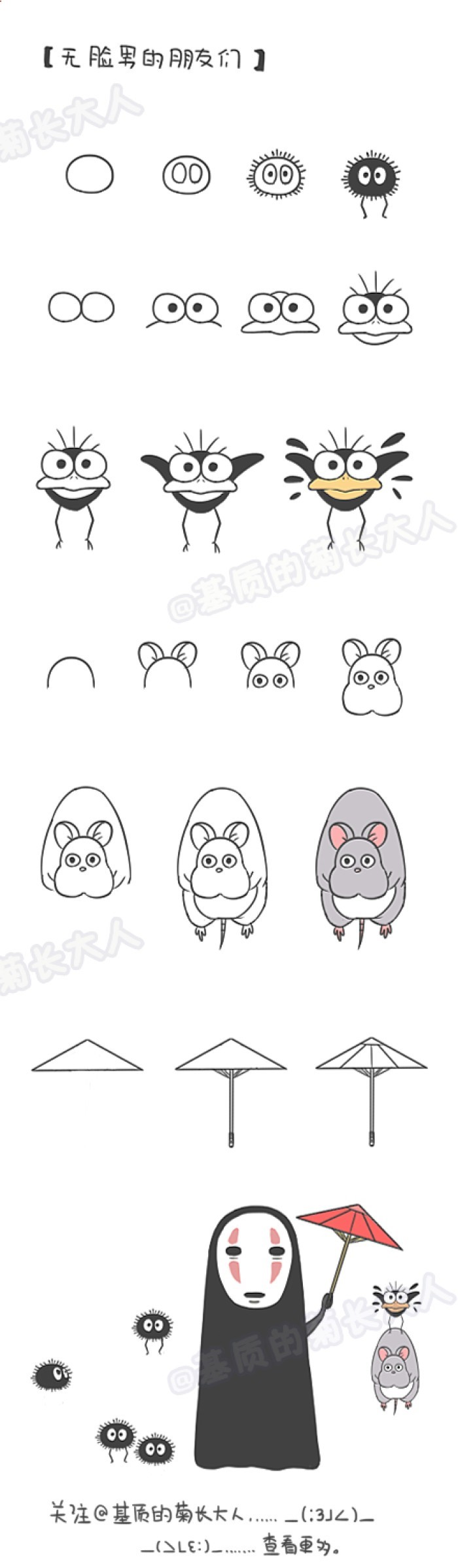No Face Male Friends From The Base Of The Chrysanthemum Long Adults Studio Ghibli Art Ghibli Art Kawaii Drawings