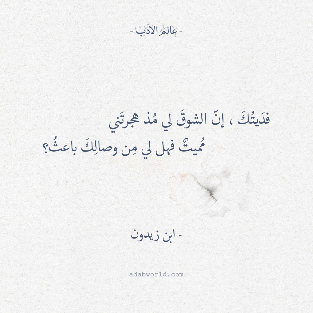 فديتك إن الشوق لي مذ هجرتني ابن زيدون عالم الأدب Sister Love Quotes Words Quotes Cool Words