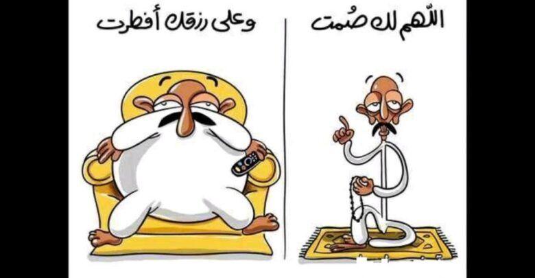 10 نكت رمضان مصرية تموت من الضحك Ramadan Kareem Ramadan Drawing For Kids
