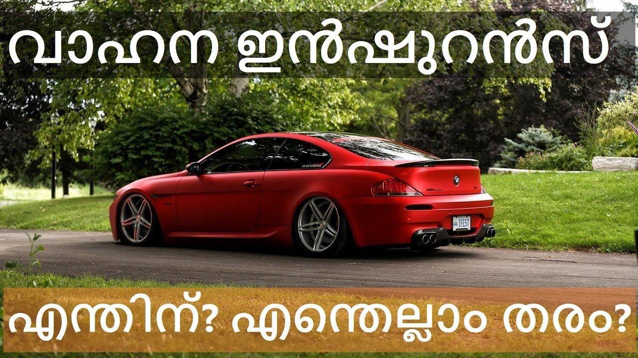 വാഹന ഇൻഷുറൻസ് Vehicle Insurance (Malayalam) Car