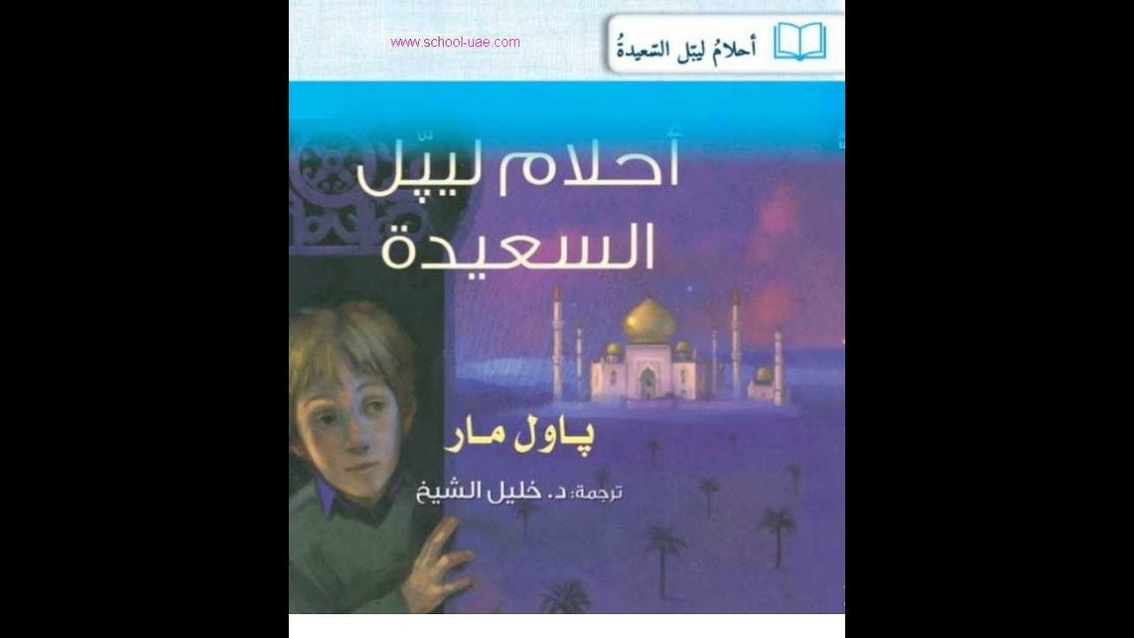 كتاب الطالب لغة عربية رواية أحلام ليبل السعيدة للصف السادس الفصل الدراس Book Cover Books Cover