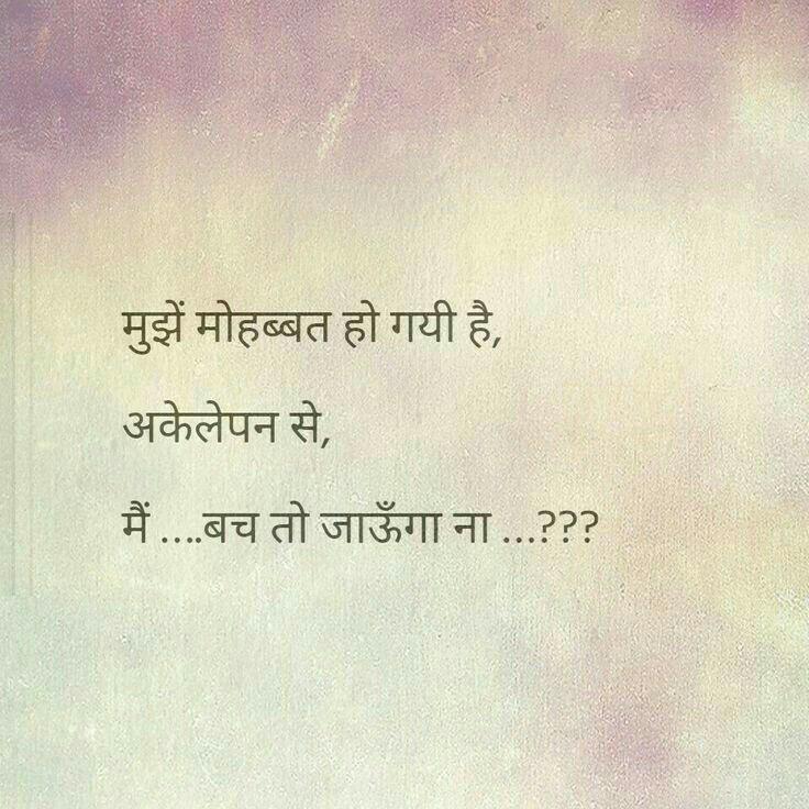 Acha H Mujhe Kisiki Jarurat Ni Hindi Quotes Hindi Quotes Quotes