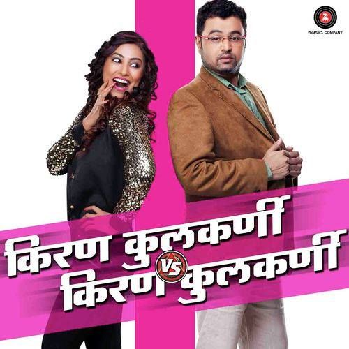 Pink Movie Mp3 Song Download