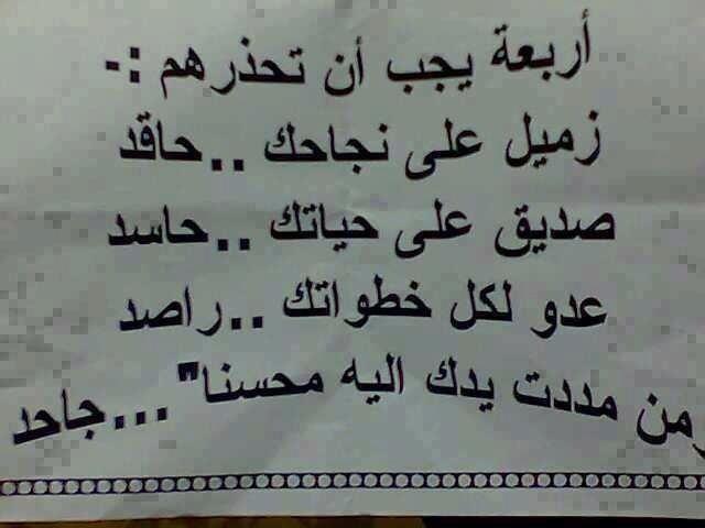 Pin By Thanaa Alkhatib On ابتهالات وأقوال مأثورة Words Quotes Arabic Words