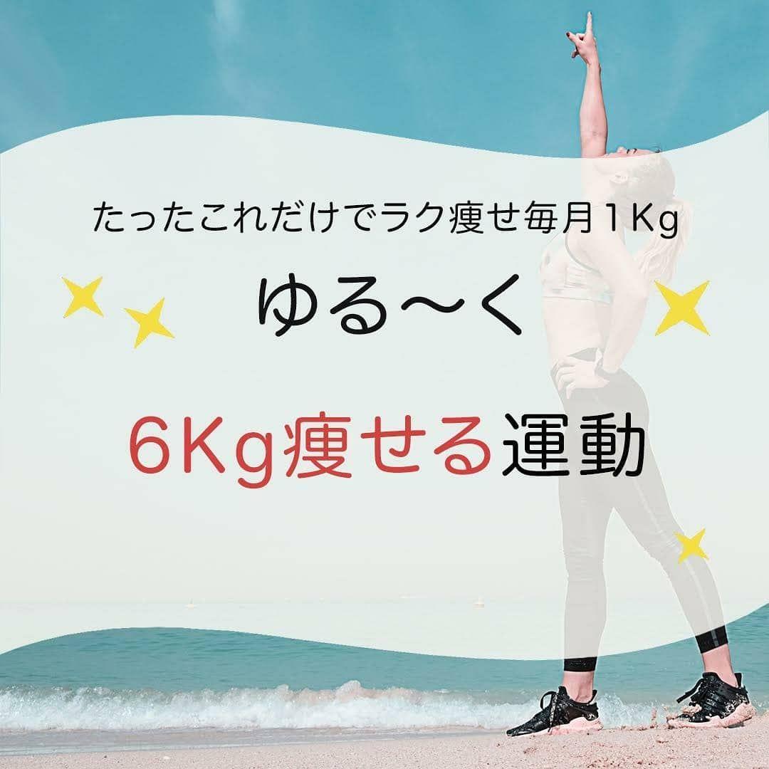 ダイエット講座 女性専門ダイエットトレーナーひろき On Instagram
