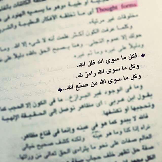 اقتباس كتاب السر الأعظم مصطفى محمود Math Arabic Calligraphy Photo
