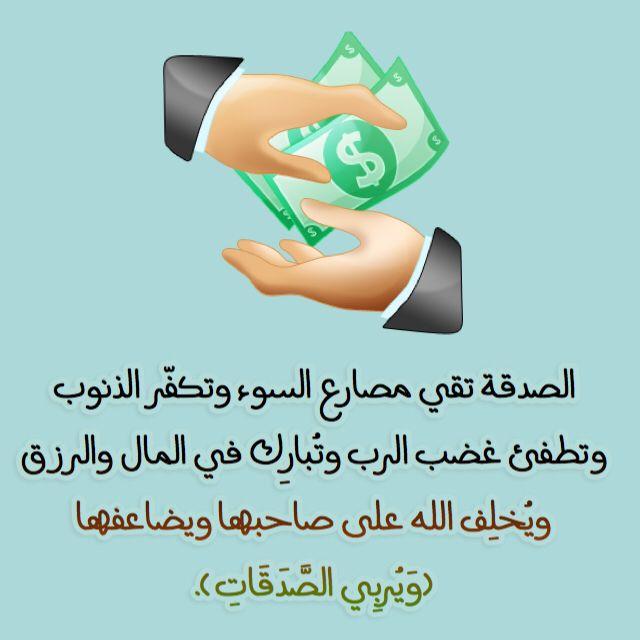 الصدقة God Islam Blog Posts