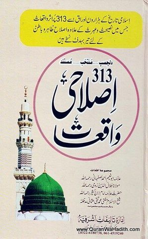 313 Islahi Waqiat, Tarikhi Waqiat, Mustanad Islami Waqiat, ٣١٣