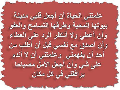 اقوال و حكم العظماء February 2013 Learning Websites Love Messages Arabic Words