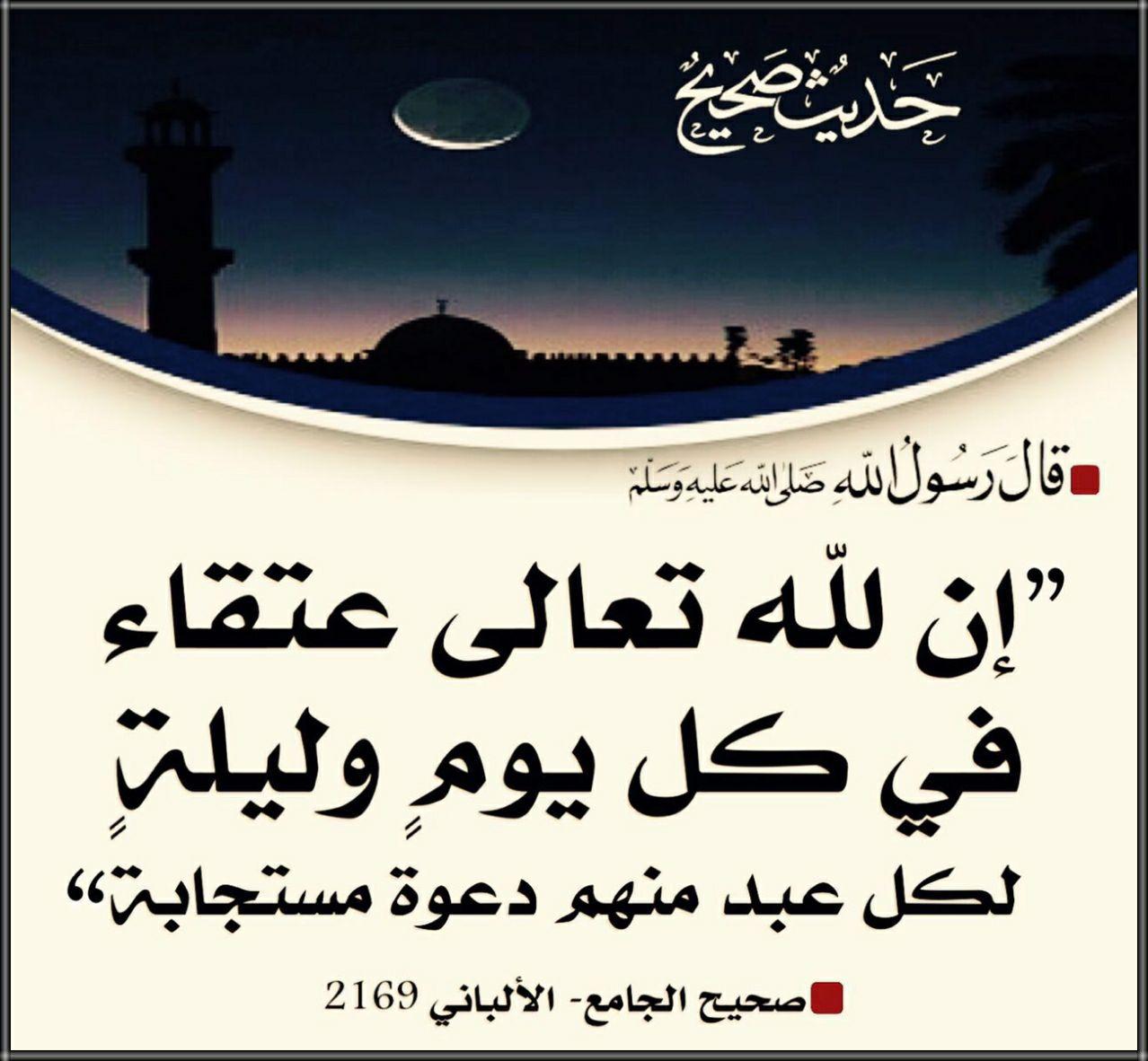 Pin By الأثر الجميل On أحاديث نبوية Hadith Ramadan Islam