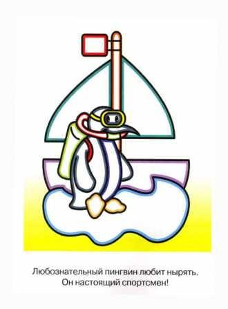 раскраска пингвин для малышей распечатать бесплатно ...