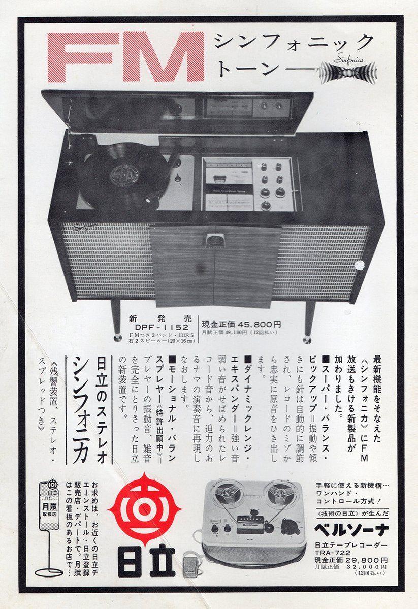昭和スポット巡り On Technology Audio Tv Vtr 広告