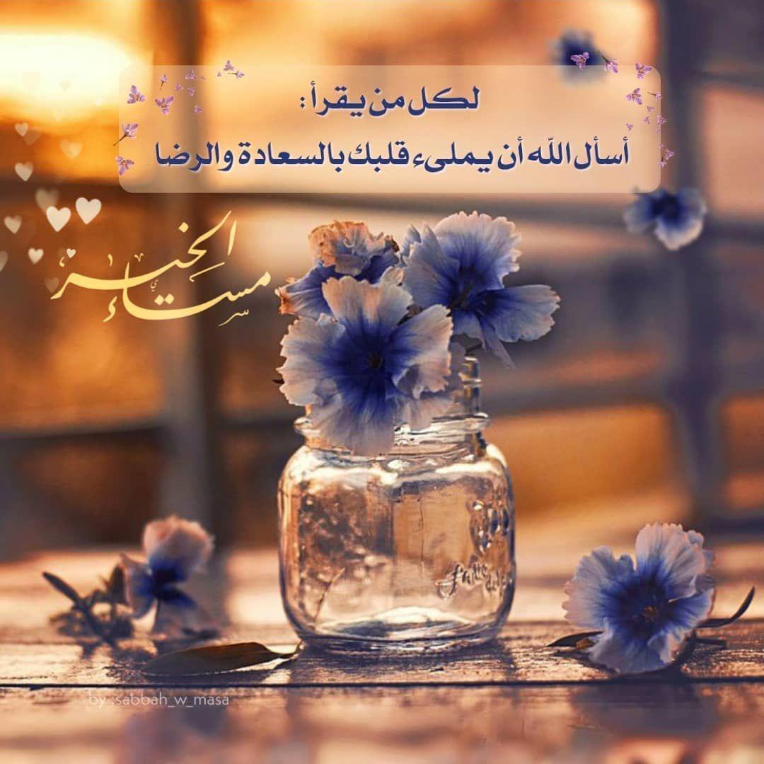 صبح و مساء On Instagram مساء الخيرات والمسرات مساء الورد تصميم تصامي Morning Greeting Good Morning Greetings Islamic Pictures