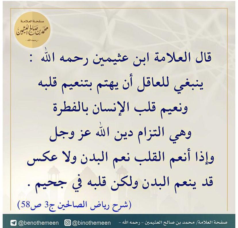 Pin By Salma Elbari On فوائد وفتاوي Math Arabic Calligraphy Calligraphy