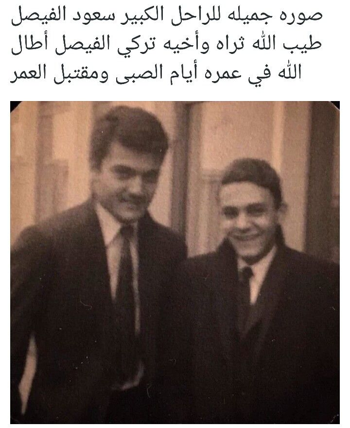 الراحل سعود الفيصل Egypt History Peaky Blinders Poster President Of Egypt