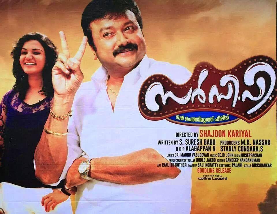 Movie · SIR C. P. is an upcoming Malayalam ...