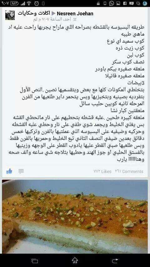 طريقة البسبوسة بالقشطة Tunisian Food Cookout Food Arabic Food