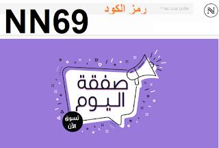 أحدث كوبونات واكواد خصم المتاجر العربية والعالمية 2020 كود خصم نايس ون انسخ كود نايس ون Nn69 لأعلى نسبة Electronic Products