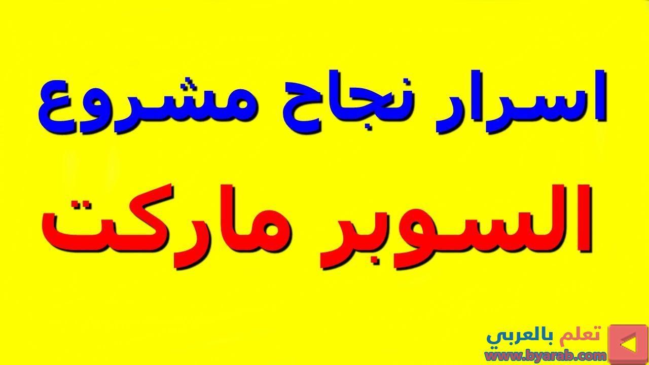 اسرار هامة فى مشروع السوبر ماركت Arabic Calligraphy Calligraphy