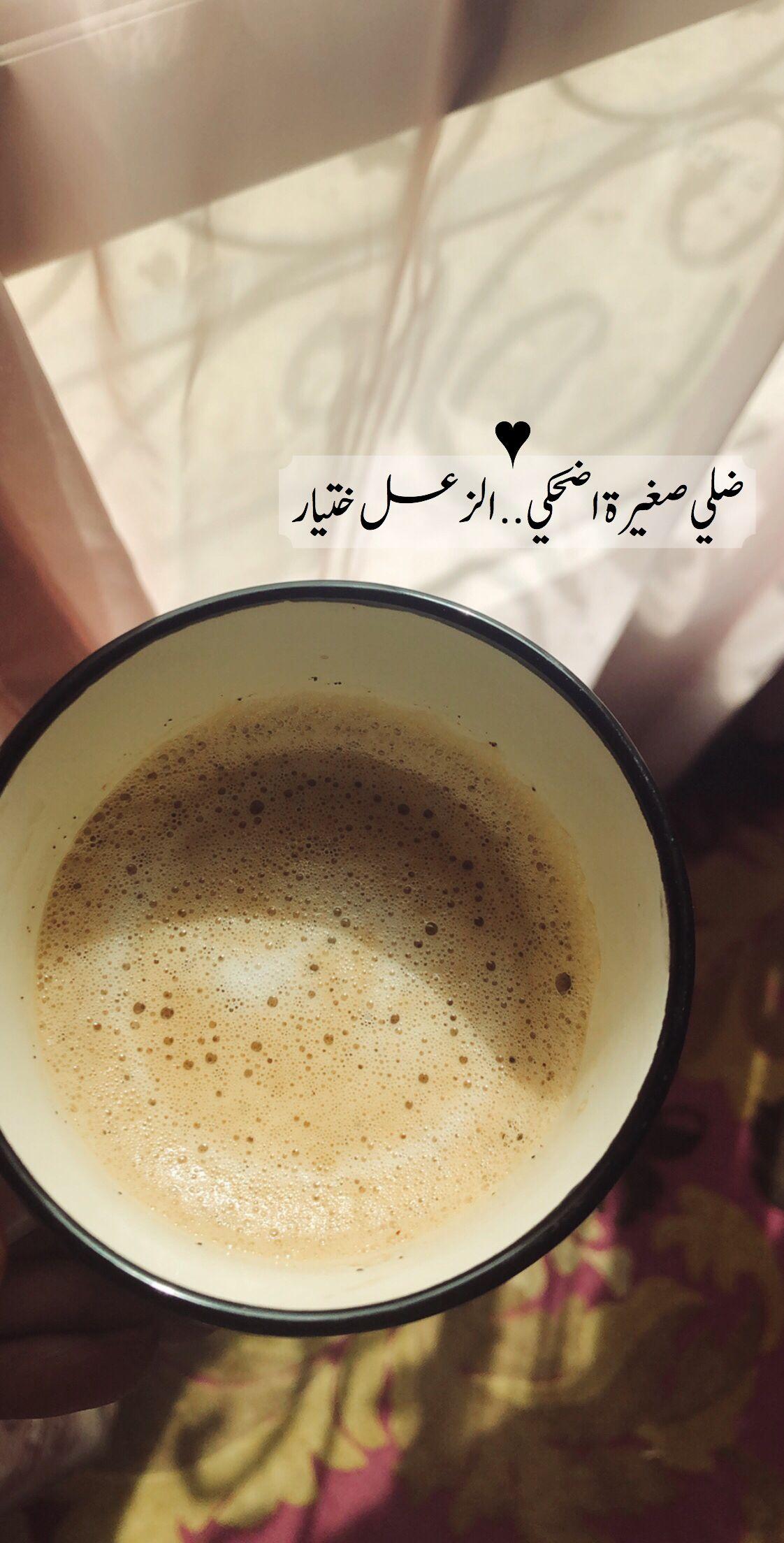 صباح الخير Food Coffee Arabic Quotes