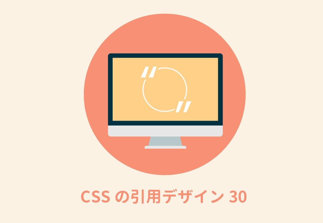 Cssで作る 魅力的な引用デザインのサンプル30 Blockquote サルワカ デザイン Css テンプレート デザイン 勉強