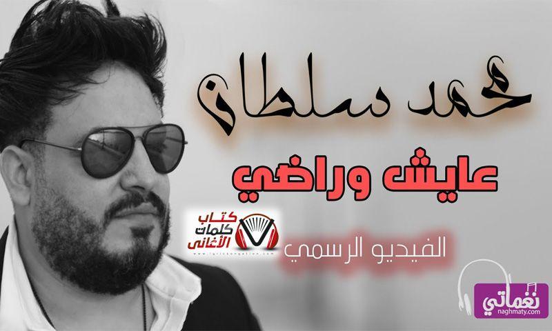 كلمات اغنية عايش وراضي محمد سلطان Mens Sunglasses Men Sunglasses
